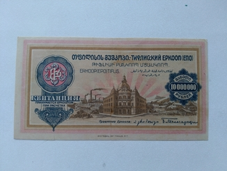 Тифлис 10 000 000 рублей 1923