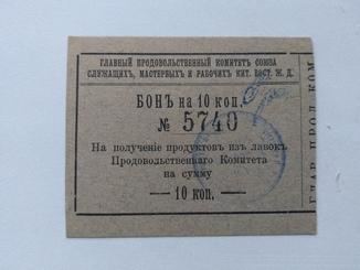 Харбин прод. комитет КВЖД 10 копеек 1922