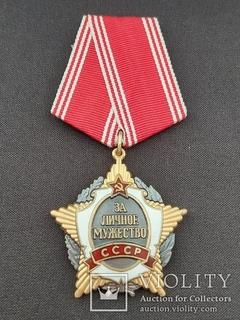 Орден За Личное Мужество