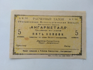 Красноярск Ангарметалл 5 копеек 1919
