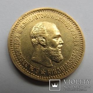 5 рублей 1893 г. Александр III