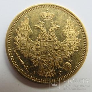5 рублей 1853 г. Николай I