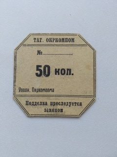 Таганрог окркомпом 50 копеек 1922