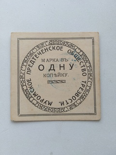 Муром общество трезвости 1 копейка 1919