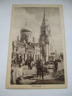 Мелитополь. Александро-Невский собор. - 1918 год.
