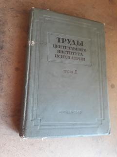 Труды центрального института психиатрии. 1940 г.