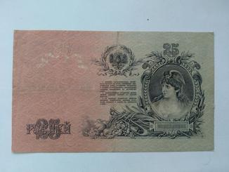 Северная Россия 25 рублей 1919