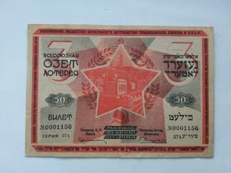 Озет 3-лотерея 50 копеек 1930