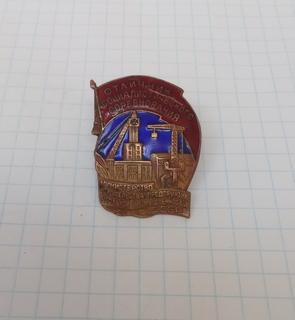 Отличник СС Мин-во строительства предприятий угольной промышленности СССР № 797
