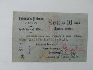 Дубно 10 карбованцев 1919