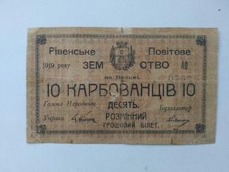 Ровно 10 карбованцев 1919