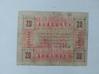 Острог 20 гривен 1919