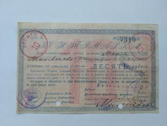 Радомысль 10 рублей 1919