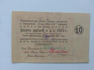 Киев сорабкоп 10 рублей 1923
