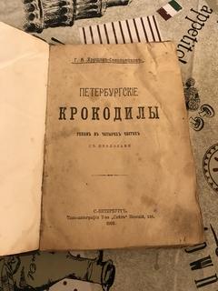 Уголовный роман Петербургские Крокодилы 1908года