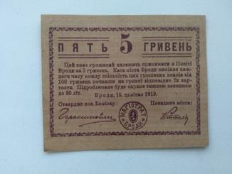 Броды 5 гривен 1919