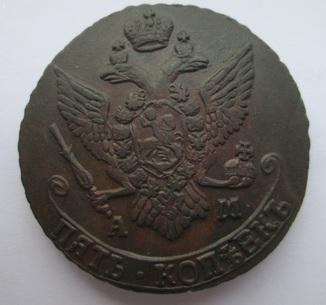 5 копеек 1793 г. АМ