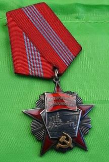 Орден Октябрьской революции № 658 возможно на передприятие