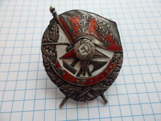 Орден Боевого Красного Знамени РСФСР № 609