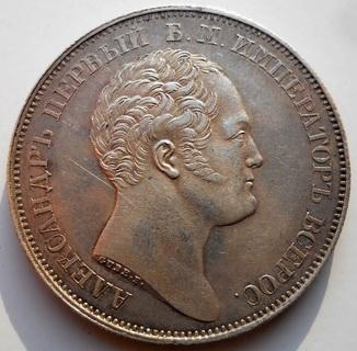 "1 рубль 1834 года. "" Колонна"""