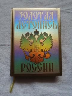 Золотая летопись России А. Л. Мясников 2008