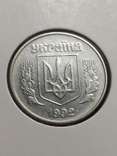 5 копеек 1992 года 2БАм - Луганский чекан ( тонкий трезубец ) Монета