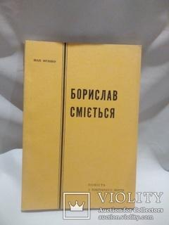 Іван Франко Борислав Сміється/Вінніпег/1956