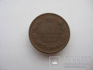 Копейка 1811 год СПБ МК