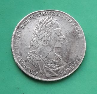 1 рубль 1723 (i)В античных доспехах