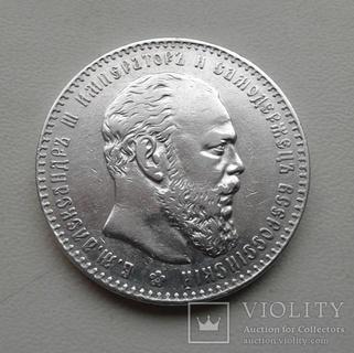 1 рубль 1886 года. (АГ). Александр III. вес - 19.94г.