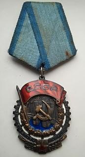 Орден Трудового Красного Знамени (ТКЗ)Плоский №66423