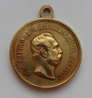 За усердие Александра II, золото