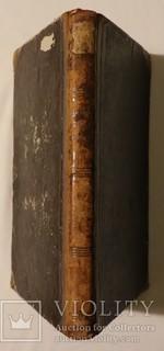 """Н. Анненков, """"Ботанический словарь"""" (1859). Українські назви рослин"""