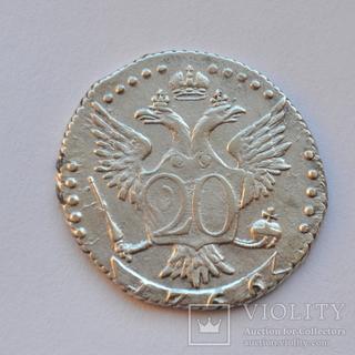 20 копеек 1766 года СПБ