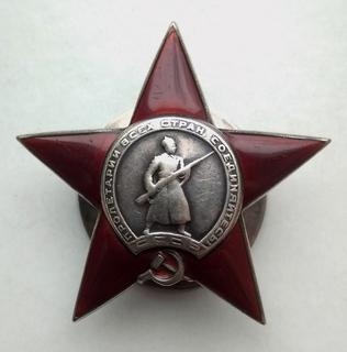 Орден Красной Звезды(Пятка)№250754