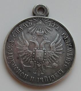 За усмирение Венгрии и Трансильвании