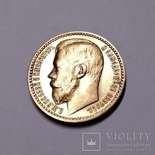 15 рублей 1897 год