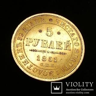 5 рублей 1851 год