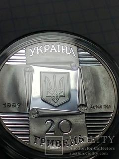 Київський Контрактовый Ярмарок 1997 рiк 20 гривень.