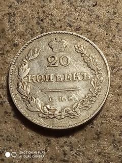 20 копеек масон  1830 года с.п.б (нг)