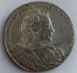 Рубль 1730 года (Биткин - R1)
