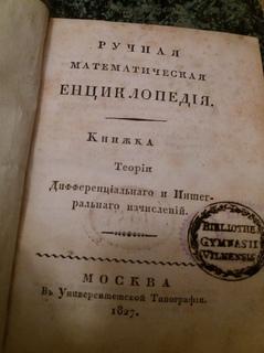 Математическая энциклопедия 1827 г.