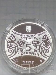 5 гривен Год Змеи,серебро 925,вес15.55г,2012г.Пруф.