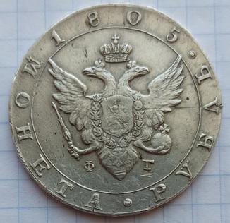 Рубль 1805