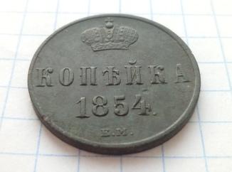 Одна копейка 1854