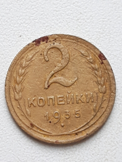 2 коп 1935г.Нового Образца.