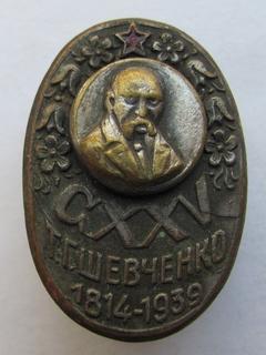 Т. Г. Шевченко. 1814-1939 г.