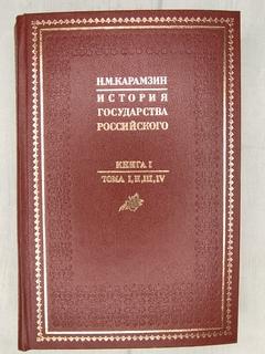 Н.М. Карамзин История госсударства Российского 4 тома 1988