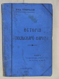 История Польского народа - 1910