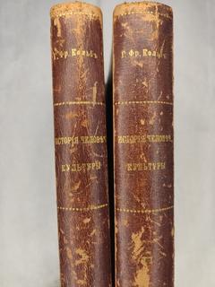 История  Человеческой культуры Киев-харьков 1897 (2 тома)